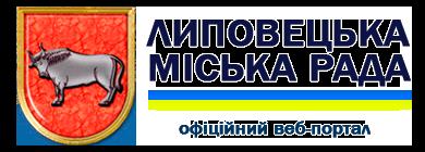 Офіційний сайт Липовецької міської ради